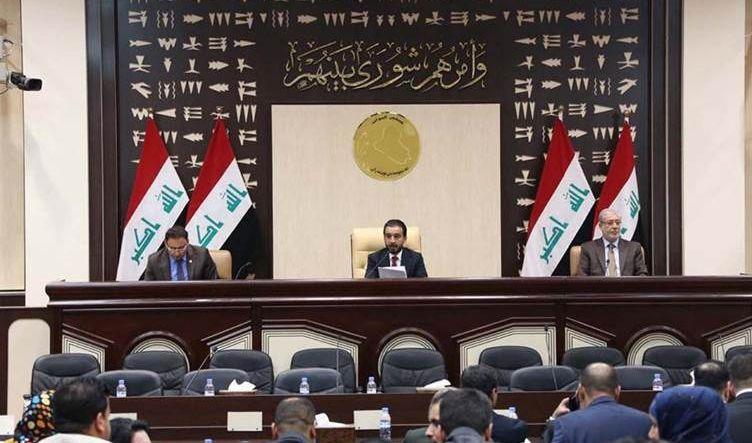 الحكومة العراقية ترسل مشروع قانون سد العجز المالي إلى البرلمان