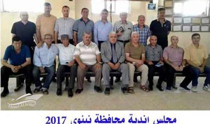 بعد ثلاث سنوات مجلس اندية محافظة نينوى يعقد اولى جلساته في المدينة