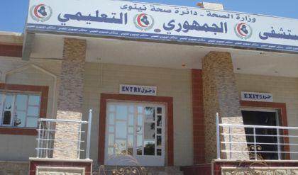 وزير الصحة يعلن الموافقة على تنفيذ مشروع المستشفى الجمهوري بالموصل