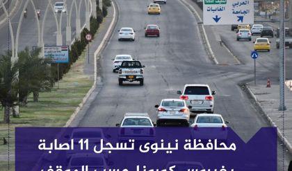 محافظة نينوى تسجل 11 اصابة بفيروس كورونا حسب الموقف الوبائي لوزارة الصحة العراقية