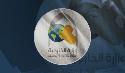الخارجيّة العراقية تدين الهجوم الذي إستهدف محطة أرامكو النفطية في السعودية