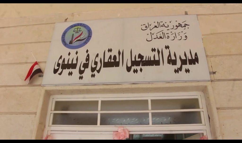 القبض على عصابة تزوير للاراضي في الموصل