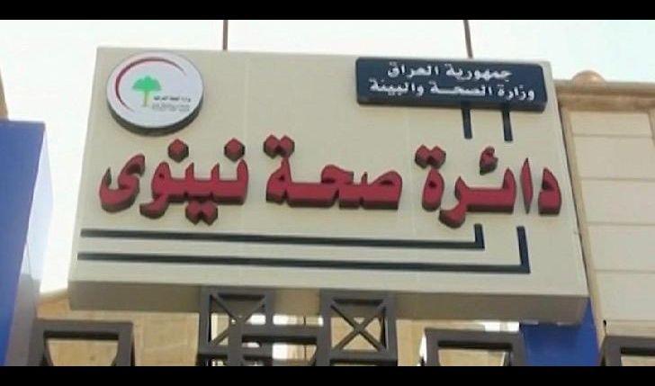 صحة نينوى تؤكد سلامة 11 حالة مشتبه بإصابتها بكورونا
