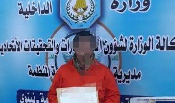 وزارة الداخلية تعتقل اثنين بتهمة النصب والاحتيال في الموصل