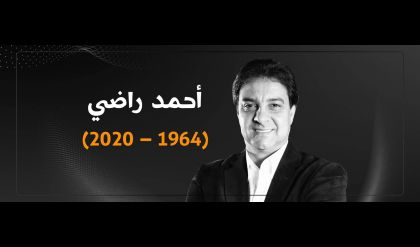 وفاة أسطورة العراق أحمد راضي متأثرا بإصابته بكورونا