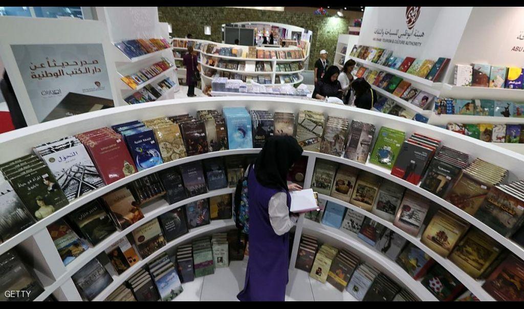 انطلاق معرض أبوظبي الدولي للكتاب