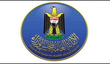 أمانة مجلس الوزراء تعلن تقليص ساعات الدوام الرسمي خلال رمضان