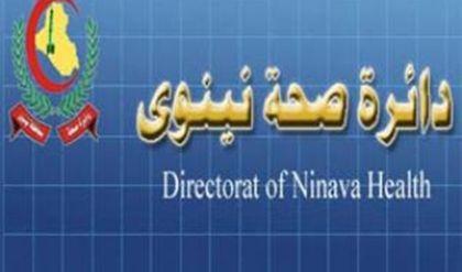 صحة نينوى: توزيع رواتب أكثر من 5 آلاف منتسب داخل الموصل