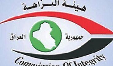 النزاهة تضبط 37 متهماً استغلوا أراضيَ عائدة لضحايا الإرهاب في نينوى