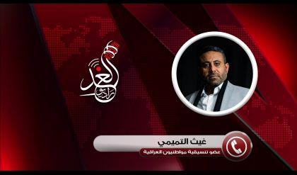 غيث التميمي لراديو الغد : ان اغتيال الهاشمي كان اغتيالا للنخبة العراقية.
