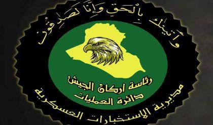 الاستخبارات العسكرية تعلن تفكيك خلية ارهابية والقبض على جميع عناصرها في الموصل