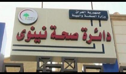 صحة نينوى: المحافظة غير مؤهلة لرفع حظر التجوال بالوقت الحالي