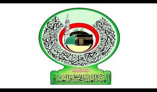 وفاة أول حاجين عراقيين في الديار المقدسة