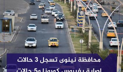 محافظة نينوى تسجل 3 حالات اصابة بفيروس كورونا و5 حالات شفاء حسب الموقف الوبائي لوزارة الصحة العراقية