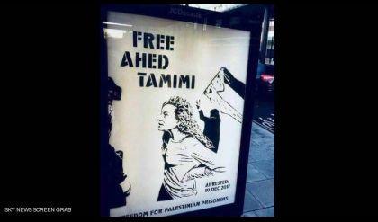 لندن.. ملصقات لعهد التميمي تغضب إسرائيل